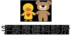 宇泰復健科診所 Logo